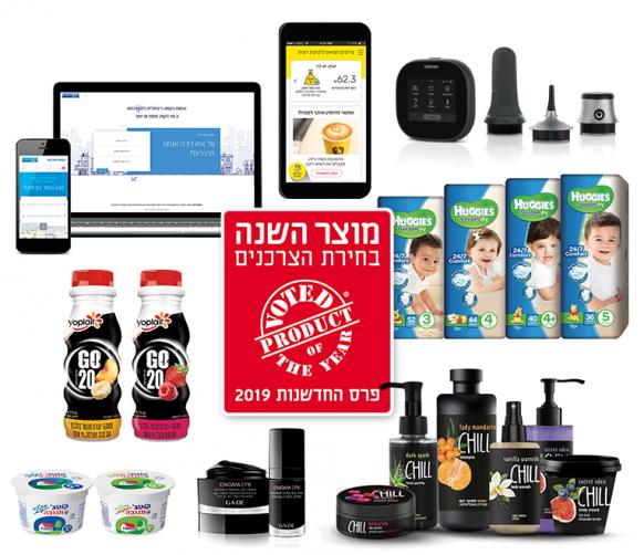 החדשנית בעולם - ישראל. זוכי מוצר השנה 2019